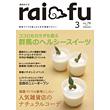 bnr_book_raifu201203