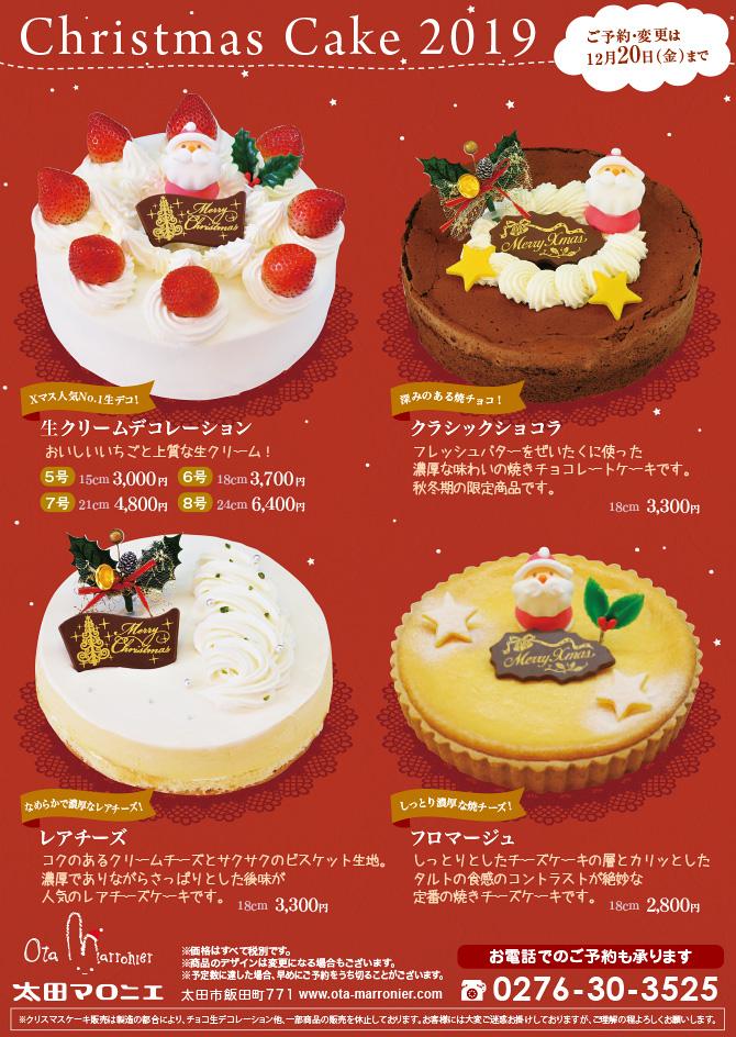 クリスマスケーキ予約受付中