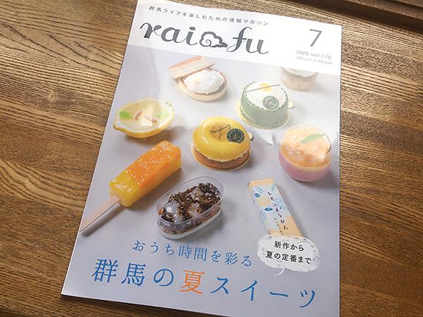 月刊raifu
