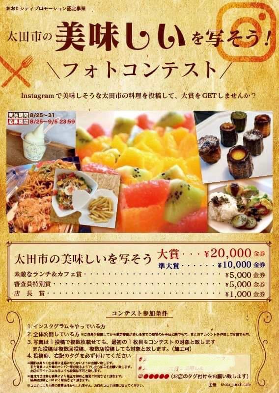 太田市の美味しいを写そうフォトコンテスト