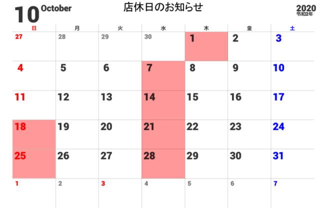 10月の店休日