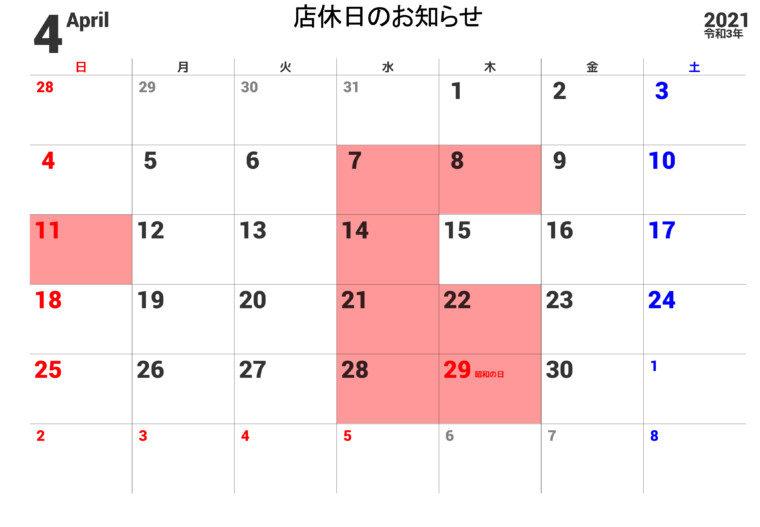 4月の店休日