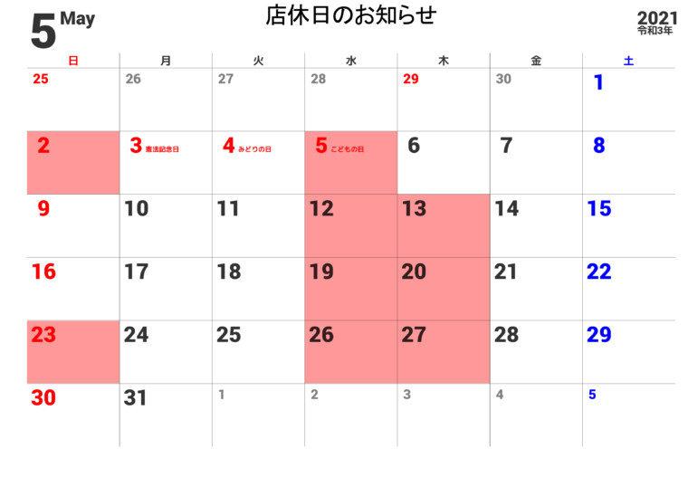 5月の店休日