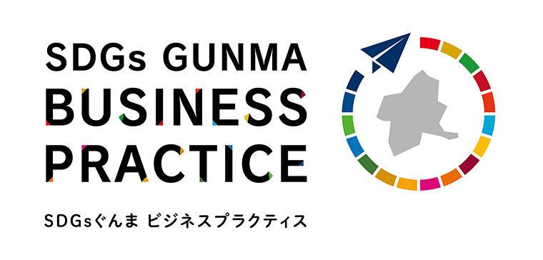SDGsぐんまビジネスプラクティス