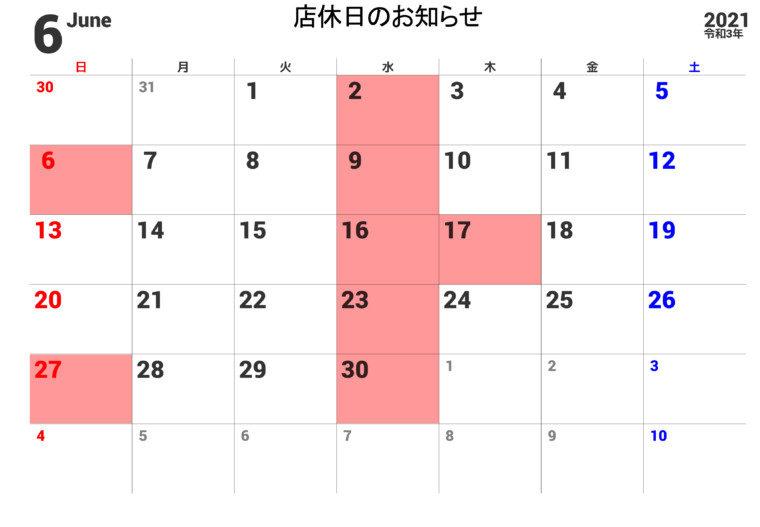 6月の店休日