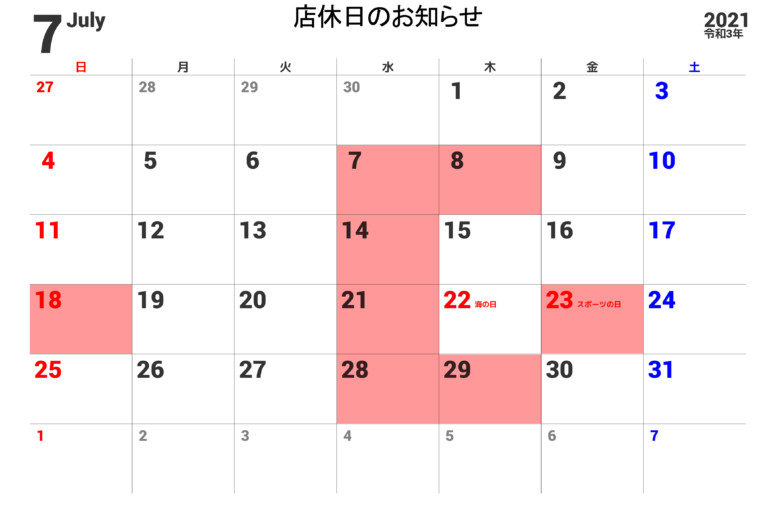 7月の店休日